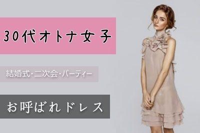 """30代オシャレ女子が着ている""""袖あり""""パーティドレス・結婚式お呼ばれ服"""