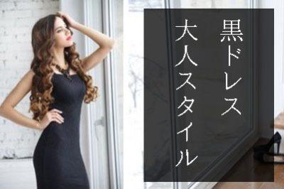 黒ドレスによる大人のお呼ばれ服コーデまとめ。結婚式やパーティーでのブラックワンピースドレス