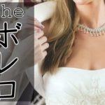 ボレロ特集!結婚式、お呼ばれに。定番からオシャレデザイン、ドレスとの合わせ方
