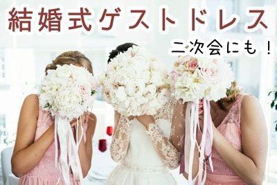 結婚式にお呼ばれしたときの服装(ドレス)の選び方