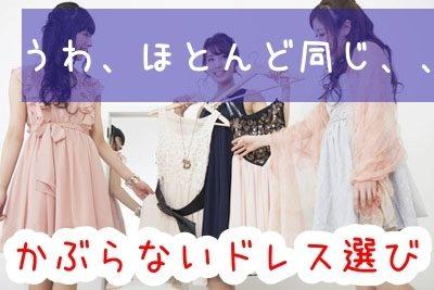 """結婚式などのお呼ばれ時に""""かぶりにくい""""ドレスの選び方"""