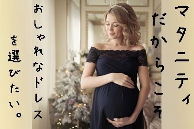 妊婦さんのお呼ばれドレス|マタニティだからこそオシャレなドレスの選びたい